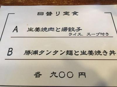 中国麺飯酒家 凛 井荻 勝浦タンタン麺IMG_1378