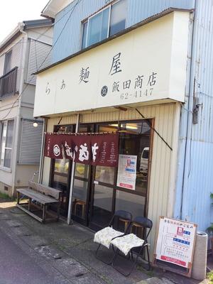 飯田商店20150416_115238