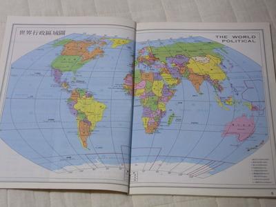 台湾世界地図帳RIMG2218