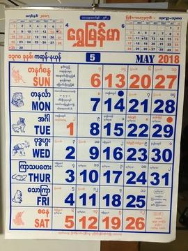 ミャンマー語カレンダーIMG_1807