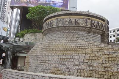 香港 ビクトリアピーク ピークトラムIMGP5357