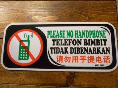携帯NGRIMG1677