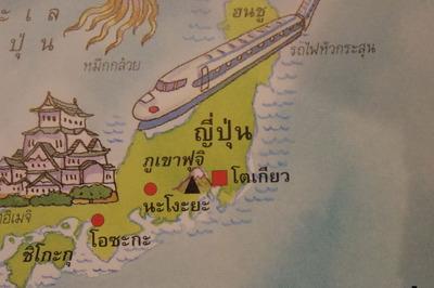 タイ世界地図帳集めるマニアコレクターIMGP6427