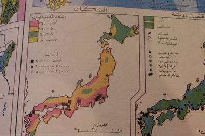 ヨルダンアラビア語世界地図帳集めるマニアコレクターIMGP6448