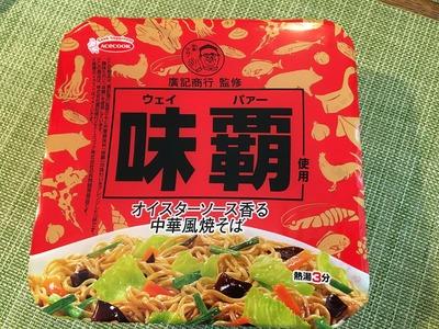 エースコック 味覇 オイスターソース香る中華風焼そばIMG_0848[1]