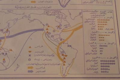ヨルダンアラビア語世界地図帳集めるマニアコレクターIMGP6438