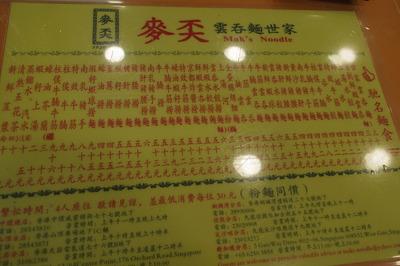 麥奀雲吞麺世家Mak'sNoodle香港尖沙咀IIMGP4126