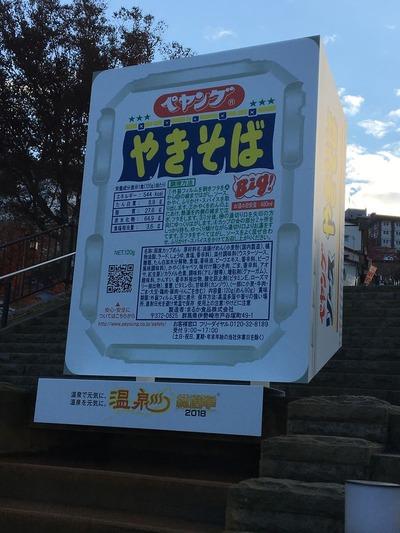 伊香保温泉ペヤング祭りIMG_2491