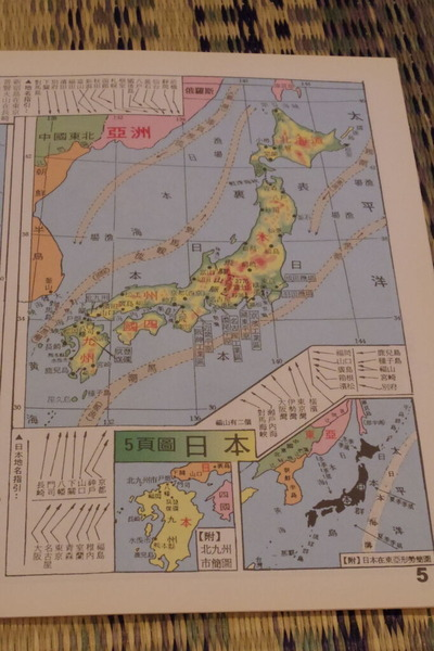 台湾の世界の地図帳集めるマニアコレクターIMGP6308