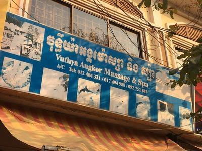 Vuthya Angkor Massage $ Spa シェムリアップIMG_1635