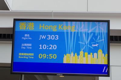 香港旅行記 バニラエアIMGP4037