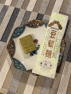 玉桜堂岩手盛岡豆銀糖金山からめ餅IMG_6434