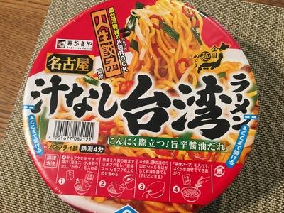 寿がきや汁なし台湾ラーメンIMG_1053