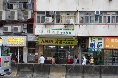 AMIN Indonesian Restaurant@深水埗IMGP5384