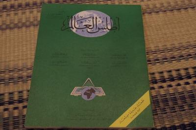 ヨルダンアラビア語世界地図帳集めるマニアコレクターIMGP6431