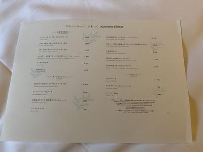 上高地帝国ホテルレストランアルペンローゼIMG_6045