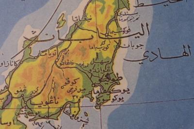 ヨルダンアラビア語世界地図帳集めるマニアコレクターIMGP6447