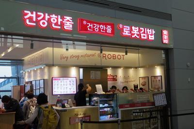 ソウル 仁川空港 ロボットキンパIMGP4894