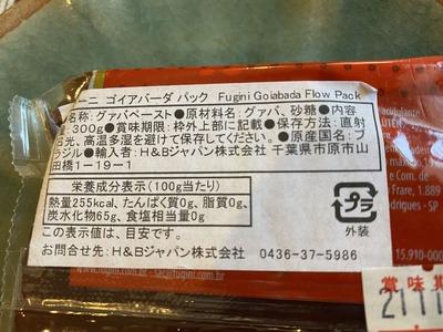ゴイアバーダキョウダイマーケット五反田ブラジルIMG_6448