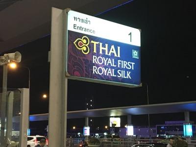 スワナプーン国際空港 タイ国際航空 ビジネスクラスIMG_0959