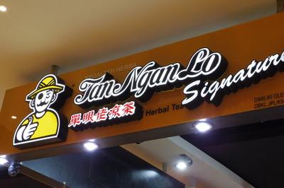単眼イ老凉茶(Tan Ngan Lo Medicated Tea)パビリオンIMGP5649