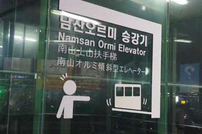 南山オルミ エレベーターIMGP4800