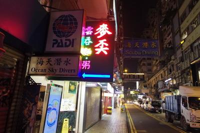 麥奀雲吞麵世家Mak'sNoodle香港尖沙咀IMGP4122