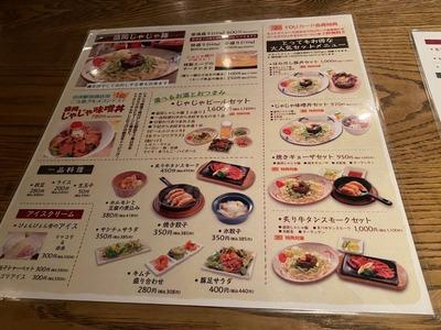 盛岡じゃじゃ麺 HOT JaJaIMG_6377