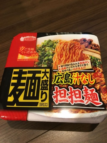 エースコック 広島汁なし担々麺IMG_0394[1]