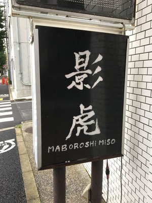 まる麺堂 影虎 東伏見 鬼爆IMG_2116