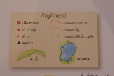 タイ世界地図帳集めるマニアコレクターIMGP6420