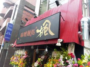 味噌麺処楓