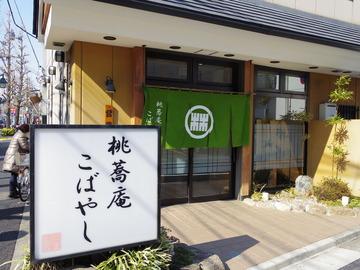 桃蕎庵こばやしIMGP1290