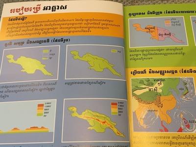 カンボジア クメール語 地図帳IMG_1679