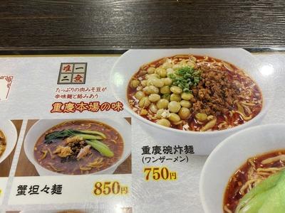 朝天門浅草橋重慶碗炸麺ワンザー麺IMG_6714