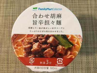 ファミリーマート 合わせ胡麻旨辛担々麺IMG_0856