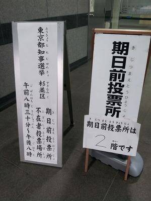 東京都知事選挙20160728_183214