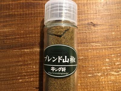 キング軒 浜松町 広島汁無し担々麺 ブレンド山椒IMG_0767