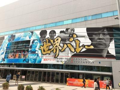 世界バレー2018横浜アリーナIMG_2274