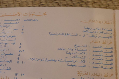 ヨルダンアラビア語世界地図帳集めるマニアコレクターIMGP6433