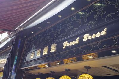 翠華餐廳 中環セントラル パイナップルパン ドリアン味IMGP4176