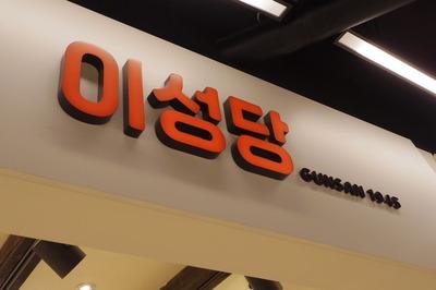 季盛堂イソンダンあんぱんベーカリー韓国最古ソウル蚕室IMGP4878