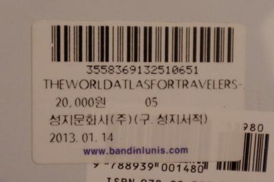 韓国ハングル語世界地図帳集めるマニアコレクターIMGP6971
