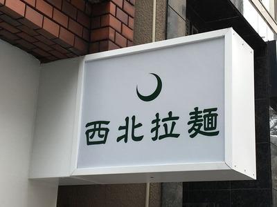 西北拉麺水天宮前牛肉拌麺IMG_2450