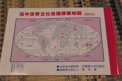台湾の世界の地図帳集めるマニアコレクターIMGP6302