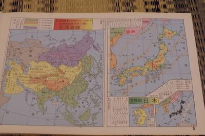 台湾の世界の地図帳集めるマニアコレクターIMGP6307