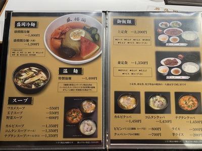 盛楼閣@盛岡冷麺焼肉IMG_6358