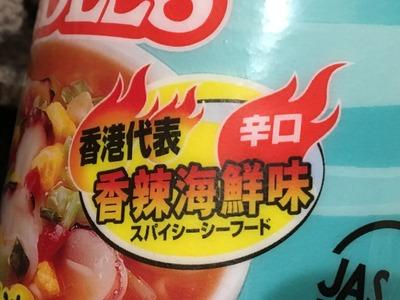日清 カップヌードル 合味道IMG_0170