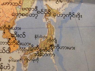 ミャンマー語世界地図RIMG1715