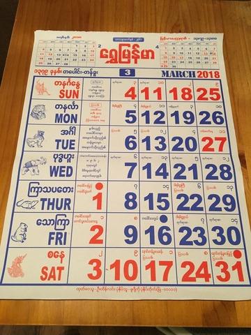 ミャンマー語 カレンダーIMG_1701